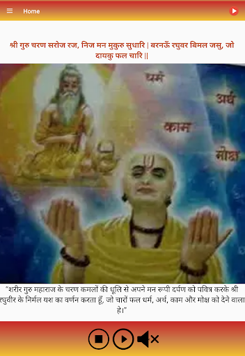ShriHanumanChalisaKatha screenshot 7