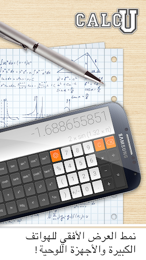 الحاسبة الأنيقة ™CALCU 6 تصوير الشاشة