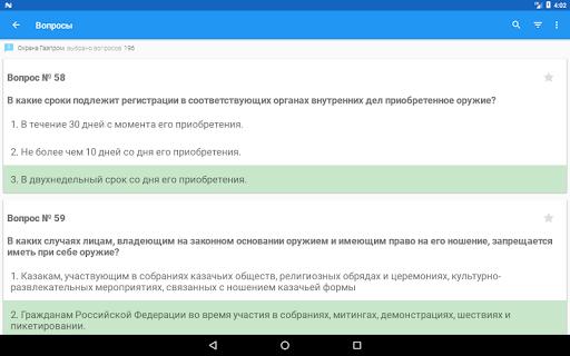 Тестирование охраны Газпром 10 تصوير الشاشة