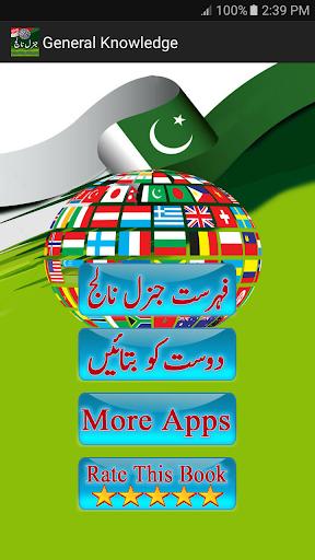 General Knowledge English Urdu For All screenshot 3