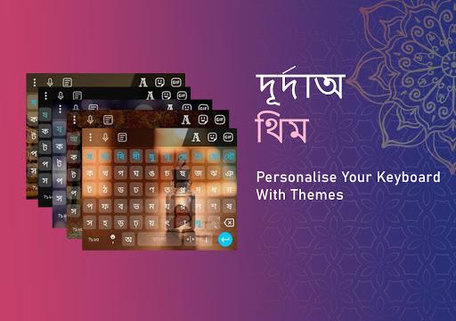 Bangla Keyboard - ফাটাফাটি বাংলা কিবোর্ড screenshot 7