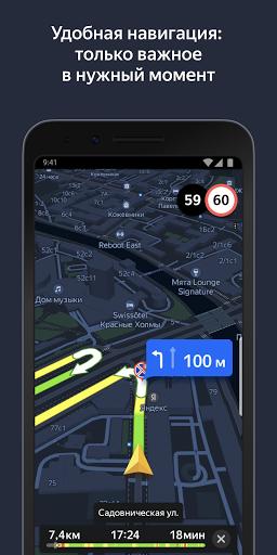Яндекс.Навигатор – пробки и навигация по GPS скриншот 2
