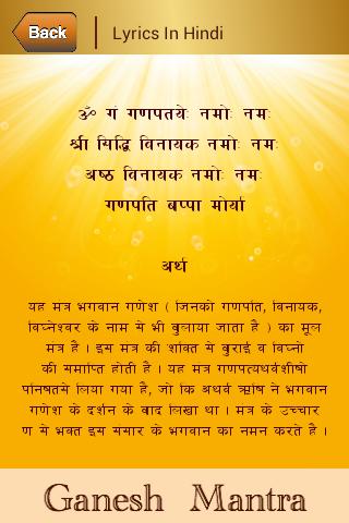 Ganesh Ganpati Mantra: Om Gan Ganpataye Namo Namah screenshot 4