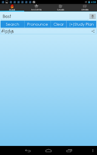 English Tamil Dictionary 9 تصوير الشاشة