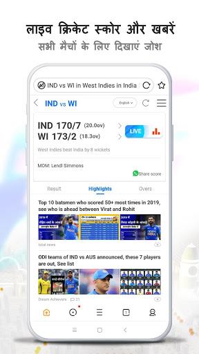 UC Browser- लाइव क्रिकेट स्कोर्स, वीडियो डाउनलोडर स्क्रीनशॉट 5