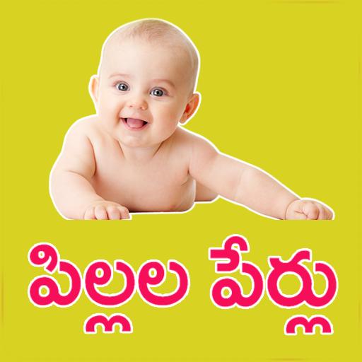 Pillala Perlu Baby Names Telugu icon