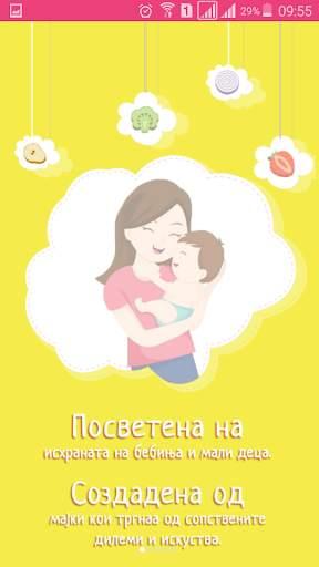 Бебе Готвач ( Bebe Gotvac ) screenshot 2