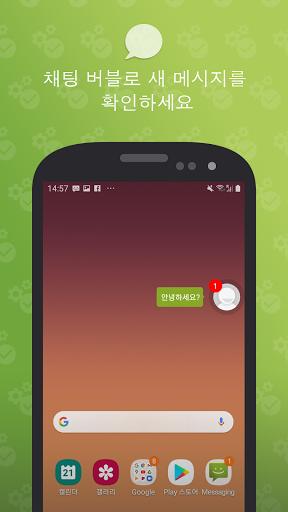 안드로이드 4.4용 SMS screenshot 6