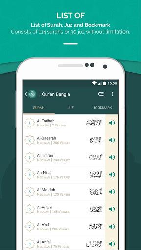 Al Quran Bengali (কুরআন বাঙালি) screenshot 3