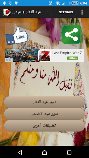 عيد الفطر 1 تصوير الشاشة