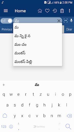 English Telugu Dictionary 4 تصوير الشاشة