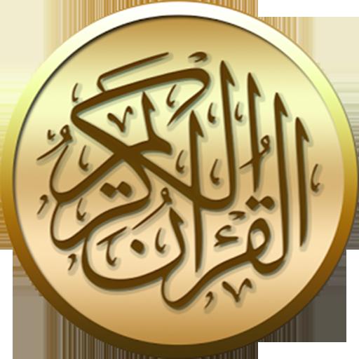 القرآن الكريم مع التفسير وميزات أخرى أيقونة