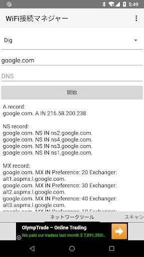 WiFi 接続マネージャー screenshot 7