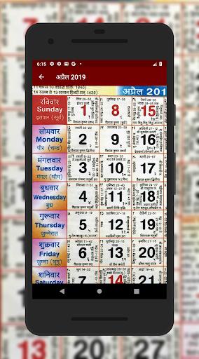 Hindu Calendar - Panchang 2021 screenshot 4
