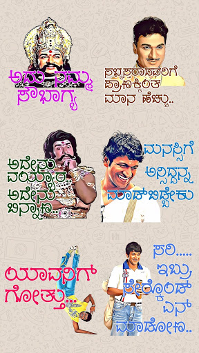 Kannada Stickers - WAStickerApps स्क्रीनशॉट 13