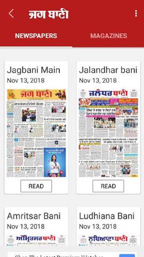 Jagbani Punjabi App 8 تصوير الشاشة