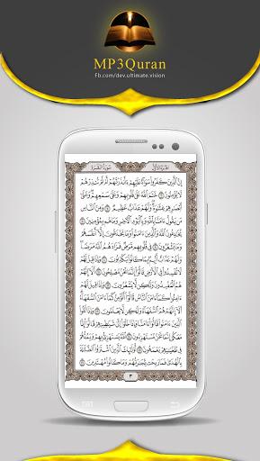 MP3 Quran 4 تصوير الشاشة