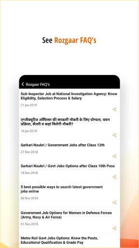 Sarkari Naukri - Govt Job alerts (Government jobs) screenshot 8