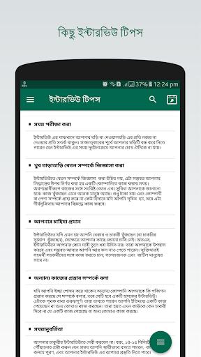 BD All Govt & Bank Jobs App screenshot 16