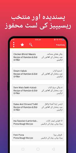 Pakistani food recipes - Urdu Recipes screenshot 3