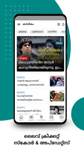 Malayalam News Samayam - Live TV - Daily Newspaper 8 تصوير الشاشة