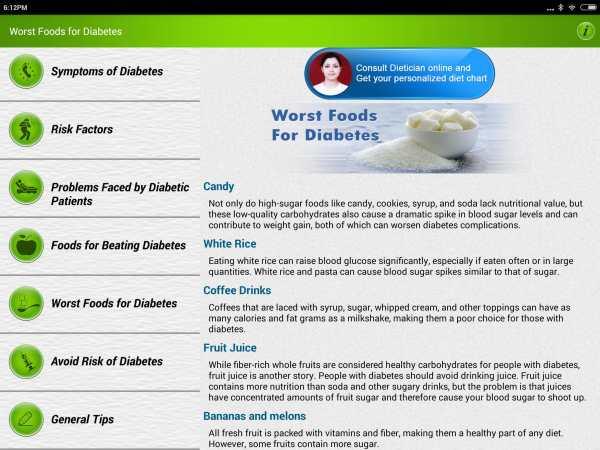 Diabetes Diet Causes & Remedy screenshot 13