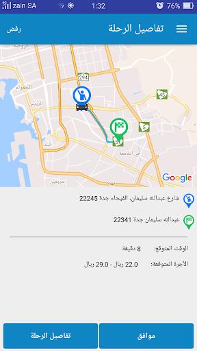 Tawseel Driver مندوب توصيل 2 تصوير الشاشة