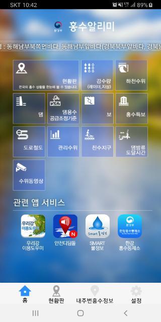 홍수알리미 2 تصوير الشاشة