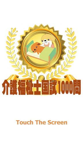 介護福祉士国試1000問-解説付 screenshot 1