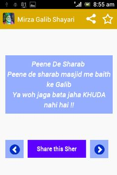 Mirza Ghalib Shayari SMS Ashar screenshot 3