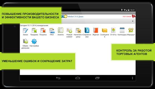 Моби-С: Мобильная торговля для 1С 9 تصوير الشاشة