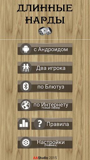 Backgammon - Narde screenshot 1