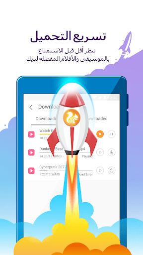 UC Browser - تصفح بسرعة. 4 تصوير الشاشة