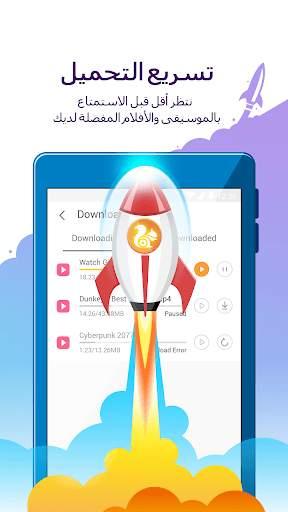 UC Browser - تصفح بسرعة. 5 تصوير الشاشة