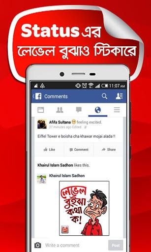 Amar Sticker 3 تصوير الشاشة
