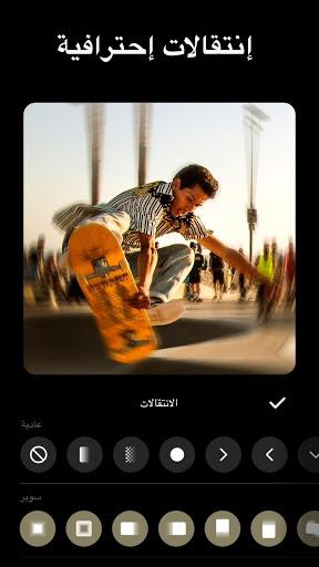 InShot - تصميم فيديوهات و تعديل الفيديوهات 2 تصوير الشاشة