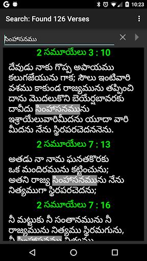 TeluguBible 5 تصوير الشاشة