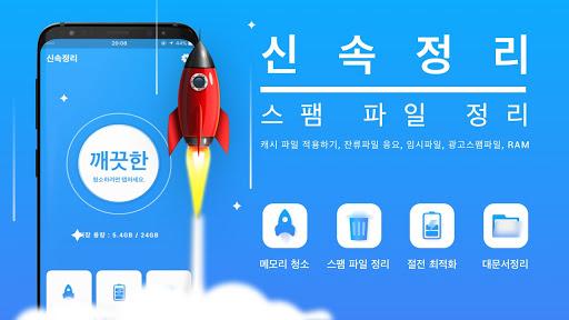 빠른 정리 - 전화 공간 확보 및 청소를위한 무료 앱 screenshot 1