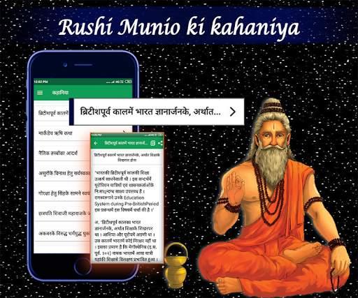 Rushi Munio Ki Kahaniya screenshot 4
