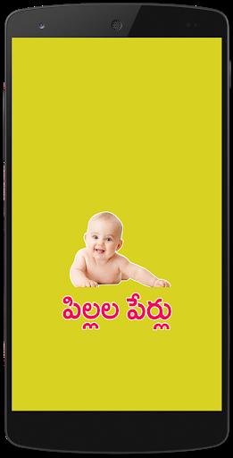 Pillala Perlu Baby Names Telugu screenshot 1