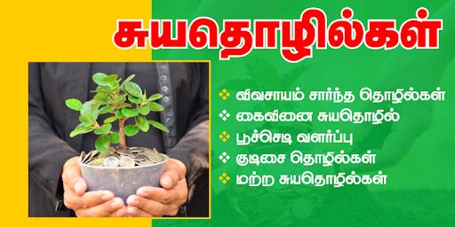Self-Employment Ideas Tamil Business Ideas Tamil screenshot 1