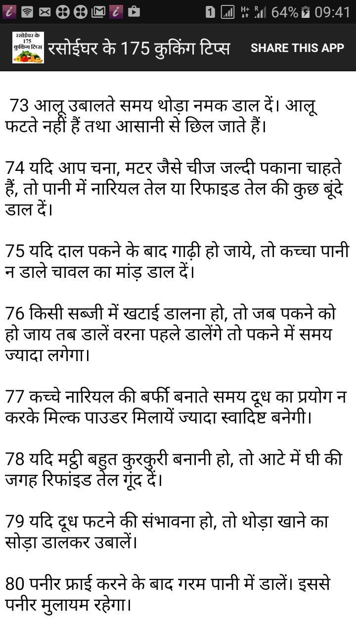 Rasoi Ghar ke tips 4 تصوير الشاشة
