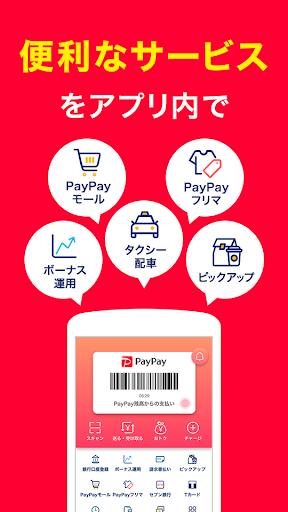 PayPay-ペイペイ(キャッシュレスでスマートにお支払い) 4 تصوير الشاشة
