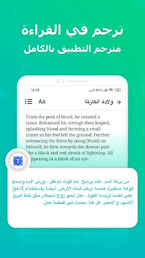 الترجمة العربية ،مترجم نصي وصوتي - Tranit 7 تصوير الشاشة
