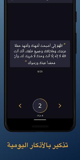 الصلاة أولا - Salaat First (أوقات الصلاة) скриншот 6