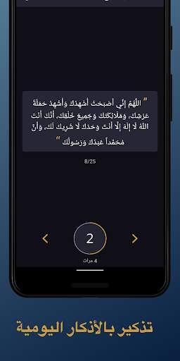 الصلاة أولا - Salaat First (أوقات الصلاة) screenshot 6