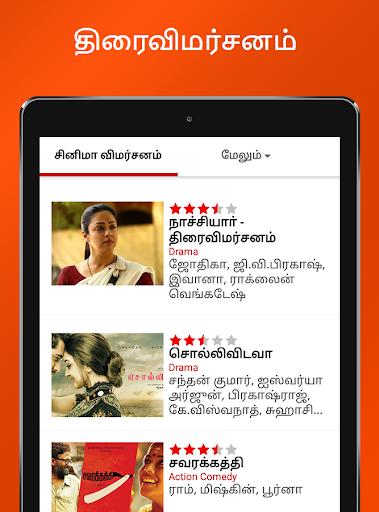 Tamil News Samayam- Live TV- Daily Newspaper India 10 تصوير الشاشة