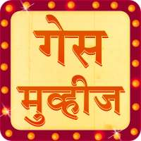 Guess Movies in Marathi on 9Apps