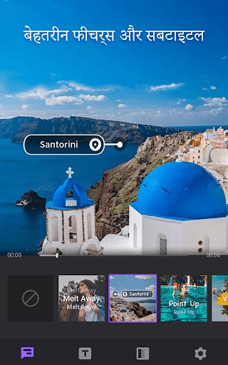 वीडियो मेकर - वीडियो एडिटर, फोटो और संगीत के साथ स्क्रीनशॉट 4