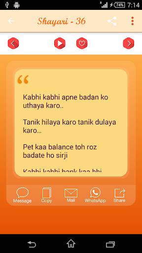 Funny Shayari screenshot 4